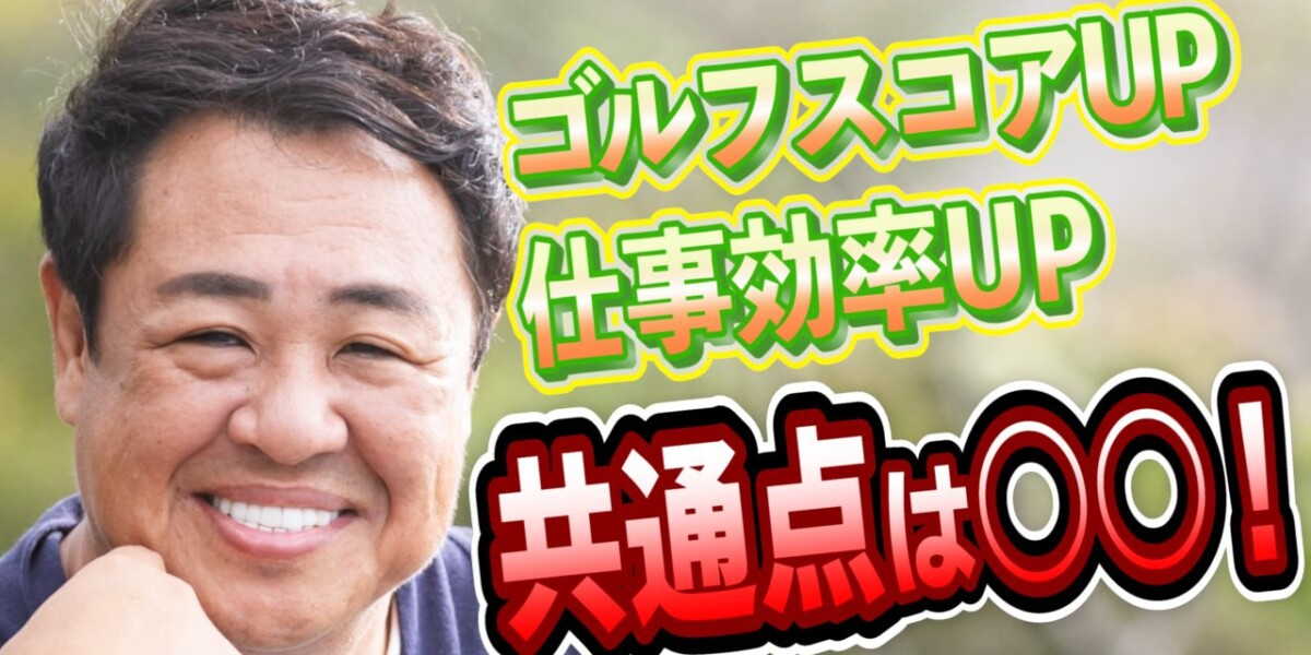 【シリーズ・ココロゴルフ】ゴルフを通して仕事のパフォーマンスを上げる方法!
